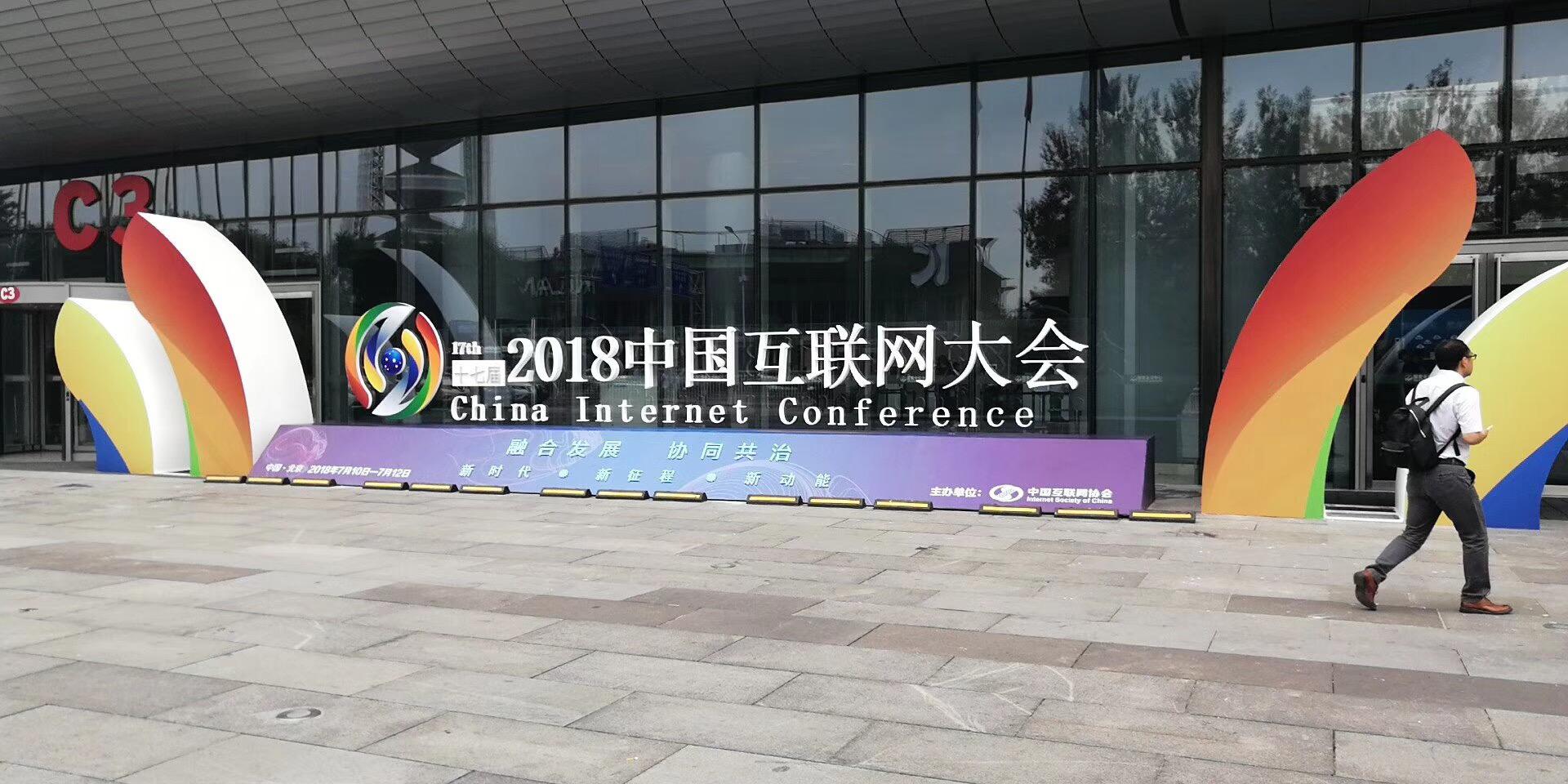 玖富万卡CEO金增笑受邀参加中国互联网大会并发表演讲